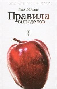 Книга Джон Ирвинг Правила виноделов