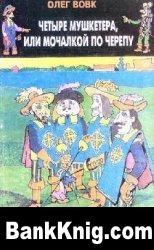 Аудиокнига Четыре мушкетера, или мочалкой по черепу