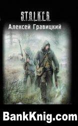 Книга В зоне тумана