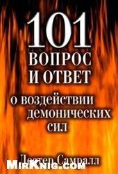 Книга 101 вопрос и ответ о воздействии демонических сил