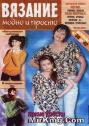 Журнал Вязание модно и просто №5(9) 2004