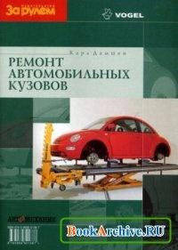 Книга Ремонт автомобильных кузовов.