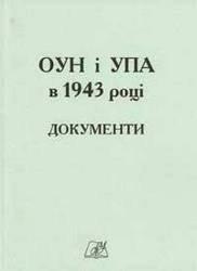 Книга ОУН і УПА в 1943 роцію Документи