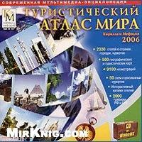 Книга Туристический атлас мира Кирилла и Мефодия