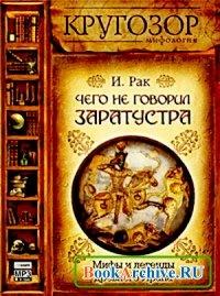 Аудиокнига Чего не говорил Заратустра. Мифы и легенды древнего Ирана (Аудиокнига)