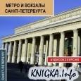 Аудиокнига Аудиогид -  Метро и вокзалы Санкт-Петербурга