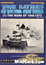 Книга Concord Armor At War Series 7008 Tank Battles of the Mid-East Wars (1) The Wars of 1948-1973