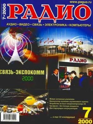 Журнал Радио №7 2000