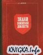 Книга Знаки воинской доблести