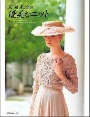 Graceful  Knit by Mitsuharu Hirose