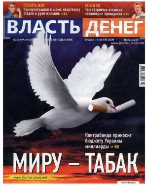 Журнал Журнал Власть Денег №22 (29 мая - 4 июня 2009)