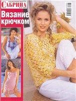 Журнал Сабрина № 8, 2007, Вязание крючком