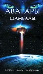 Книга Аватары Шамбалы.
