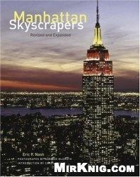 Книга Manhattan Skyscrapers by Eric Nash / Небо над Манхеттоном (фотографии)