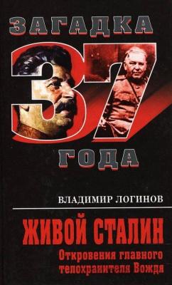 Книга Живой Сталин. Откровения главного телохранителя Вождя.