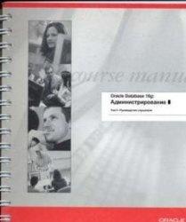Книга Oracle 10g администрирование. Часть 1