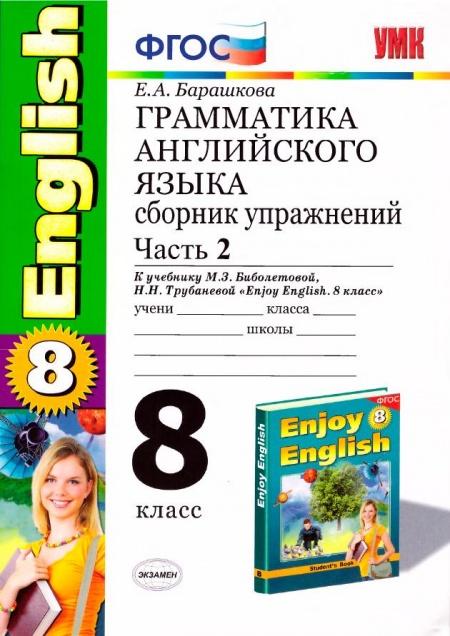 Книга Английский язык  8 класс