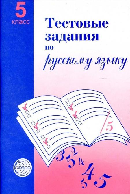Книга Русский язык 5 класс ?