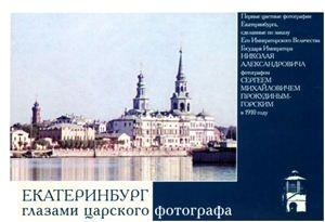 Книга Екатеринбург глазами царского фотографа