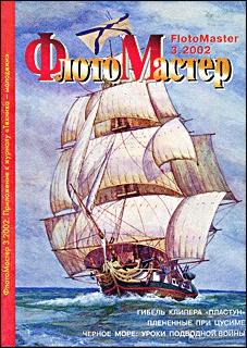 Журнал Флотомастер № 3 - 2002 г