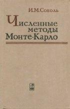 Книга Численные методы Монте-Карло