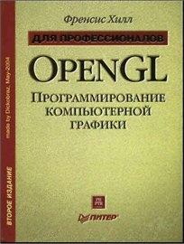 OpenGL. ���������������� ������������ �������. ��� ��������������