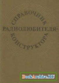 Книга Справочник радиолюбителя-конструктора