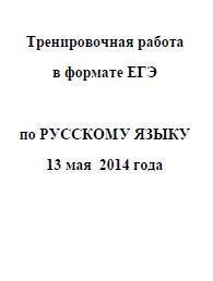 Книга ЕГЭ 2014, Русский язык, Тренировочная работа с ответами, Варианты 201-204, 13.05.2014