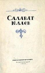 Книга Салават Юлаев. К 200-летию со дня рождения
