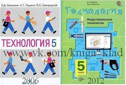 Книга Скан учебника 2012 г сделан Анастасией Манкевич.
