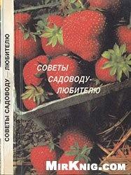 Книга Советы садоводу-любителю