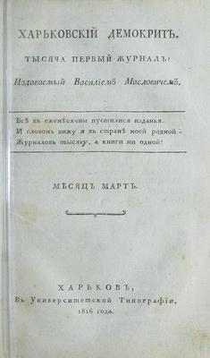 Журнал Харьковский Демокрит. 1816 г. (6 номеров)