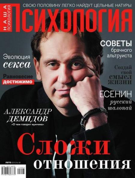 Журнал: Наша Психология №92 (лето 2015)