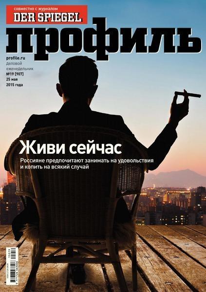 Книга Журнал: Профиль №19 (май 2015)