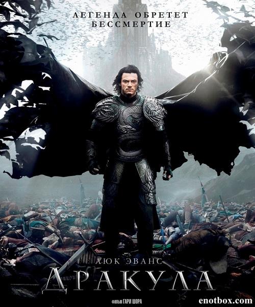 Дракула / Dracula Untold (2014/WEB-DL/WEB-DLRip)