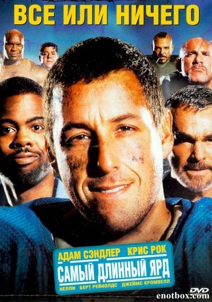 Всё или ничего / The Longest Yard (2005/HDTV/HDTVRip)