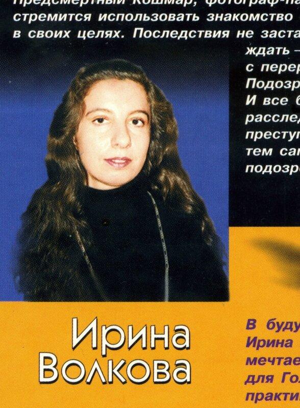 VOLKOVA.jpg