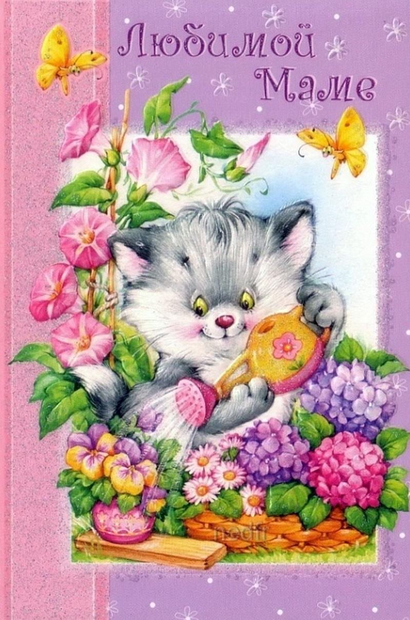Красивая открытка маме с днем рождения своими