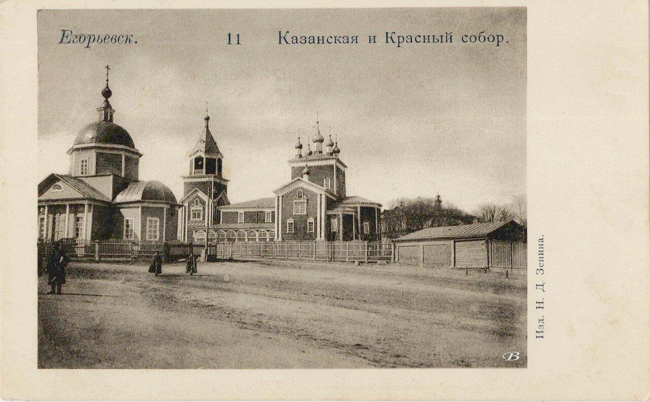 Казанская и Красный соборы