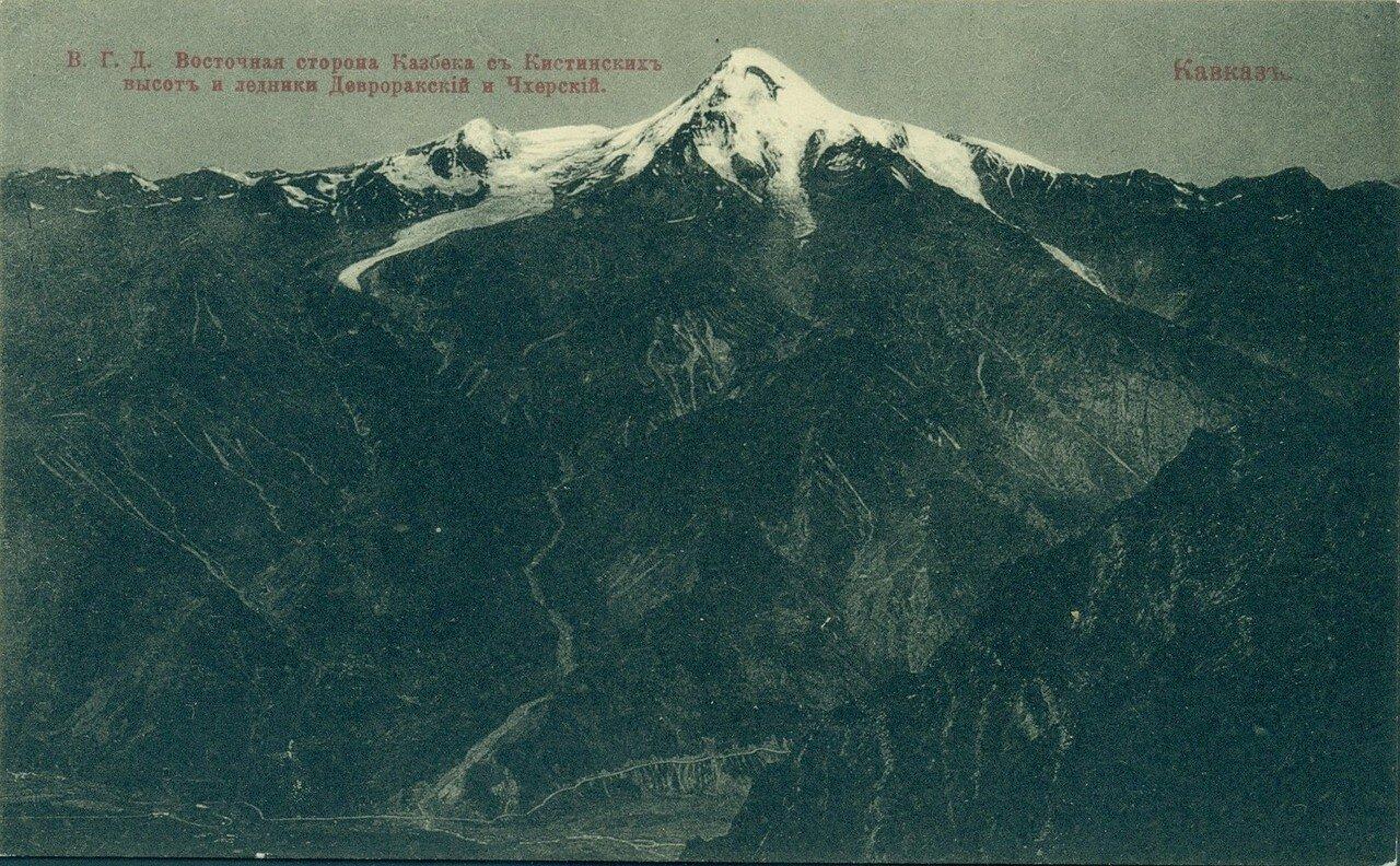 Гора Казбек. Восточная часть с Кистинских высот и ледники Девроракский и Чхерский
