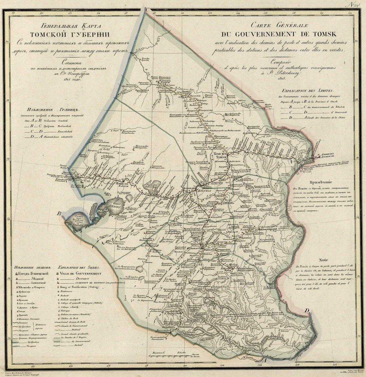 52. Томская губерния. 1825