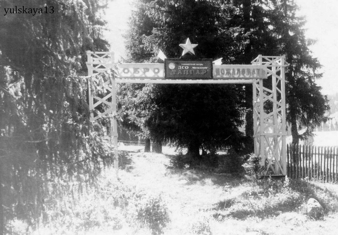 01. Вход в альплагерь Талгар ДСО Металлург. Тянь-Шань. Август 1957