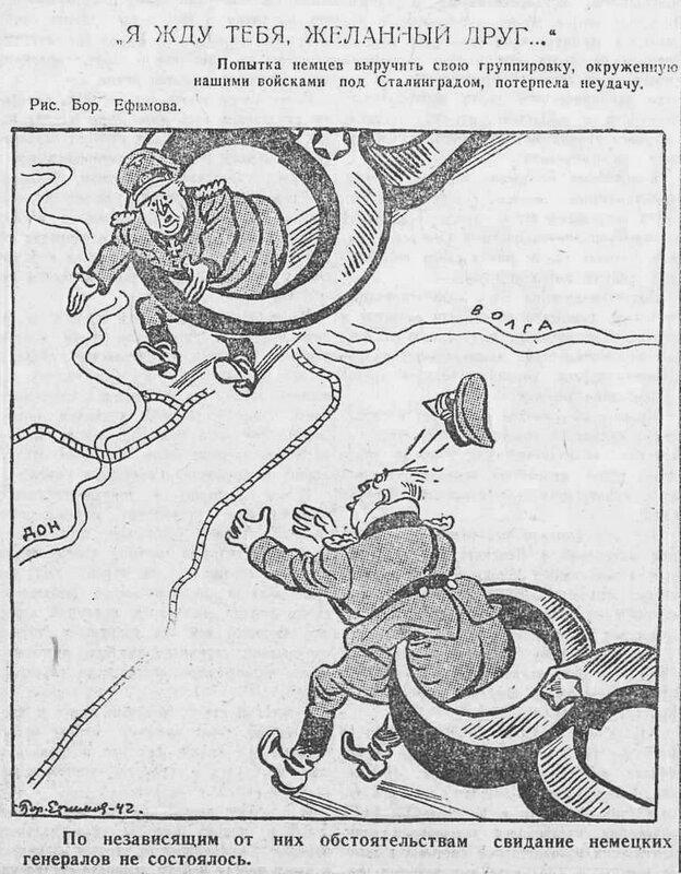 «Красная звезда», 30 декабря 1942 года, как русские немцев били, потери немцев на Восточном фронте, немецкий солдат, письма гитлеровских солдат, немцы о восточном фронте