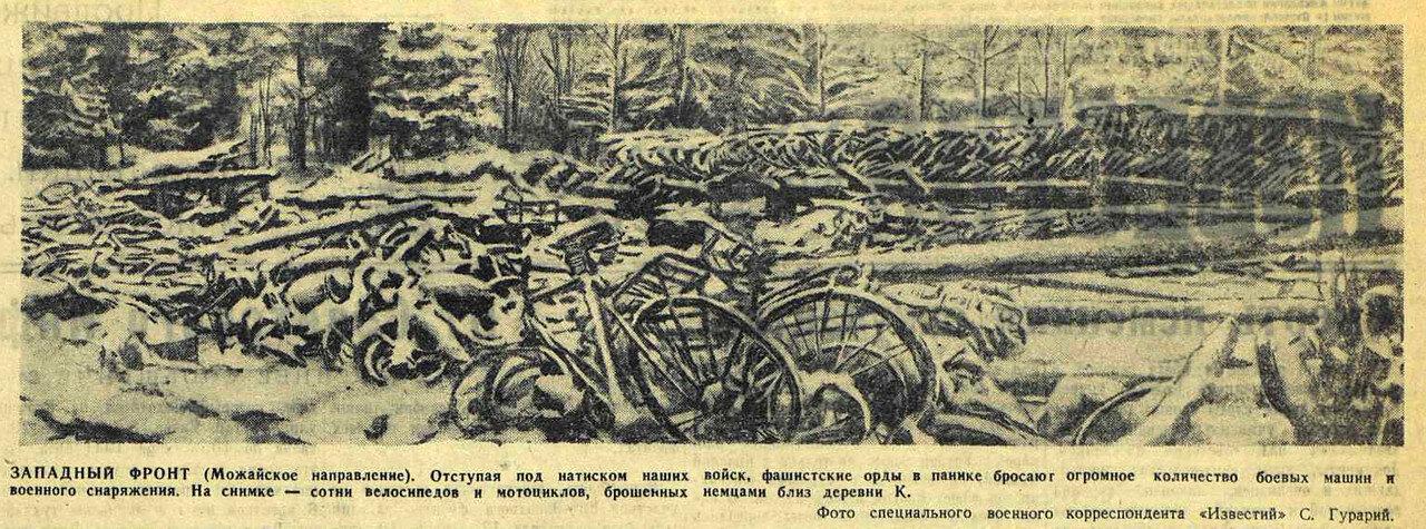 газета «Известия», 25 декабря 1941 года