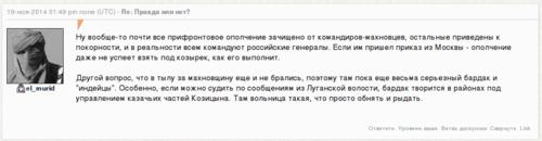 20141119_Эм о ВС РФ.png