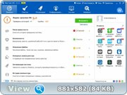 Оптимизация ПК - Wise Care 365 Pro 3.33 Build 290 Final + Portable
