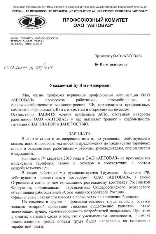 Письмо с коммерческим предложением о сотрудничесве в строительстве