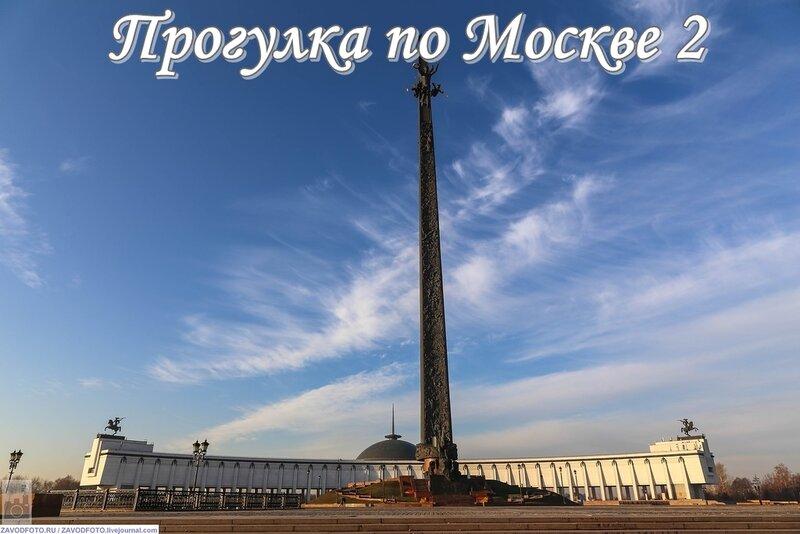 Прогулка по Москве 2.jpg