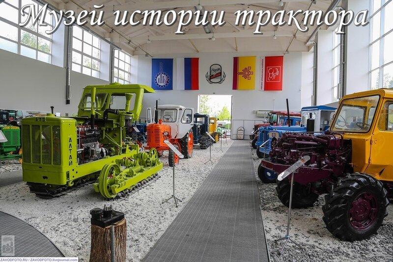 Музей истории трактора.jpg
