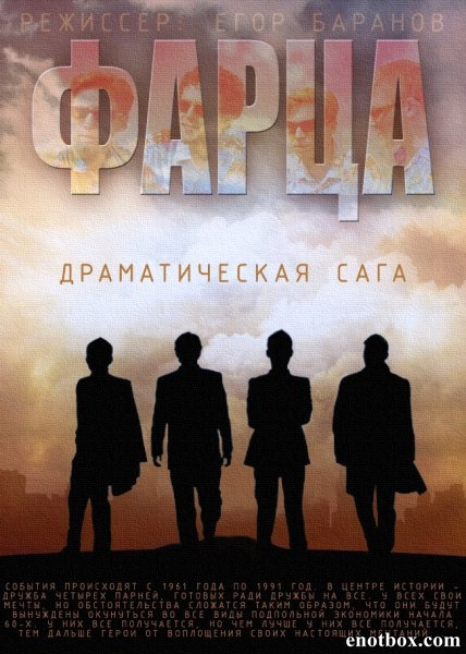 Фарца - Полный 1 сезон [2015, WEBRip | HDTVRip | HDTV 1080i]